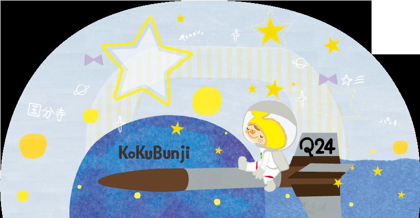 国分寺は日本の宇宙開発発祥の地