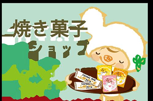焼き菓子ショップ