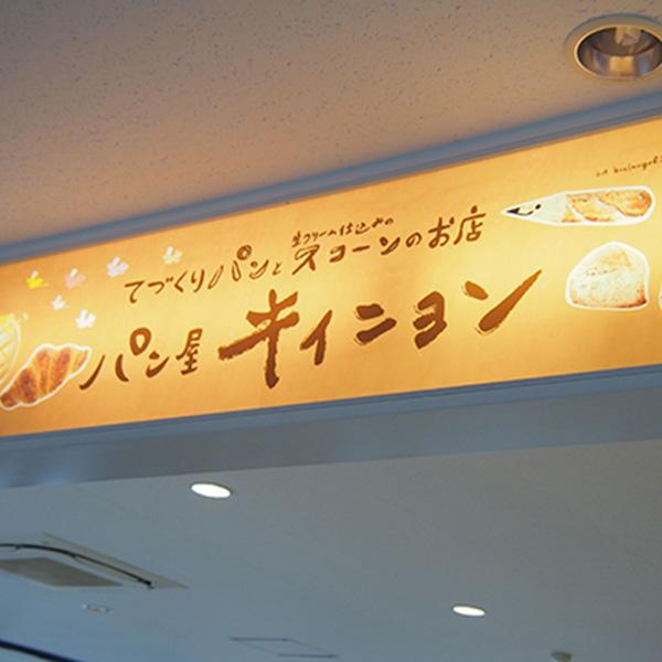 東京経済大学店2