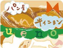 エキュート上野店twitter