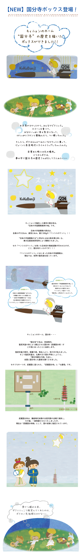 国分寺ボックス_説明