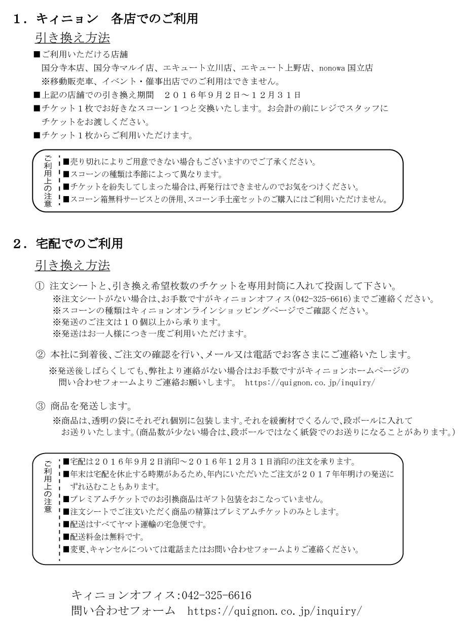 渋谷店.本社発送ご利用の流れ.hp用2